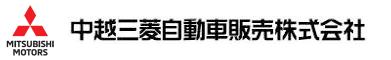 中越三菱自動車販売株式会社