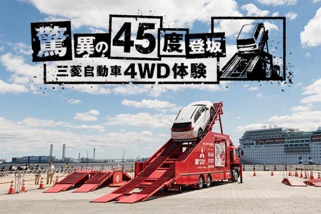 三菱自動車イベントカレンダー