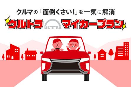 ウルトラマイカープラン デビュー!